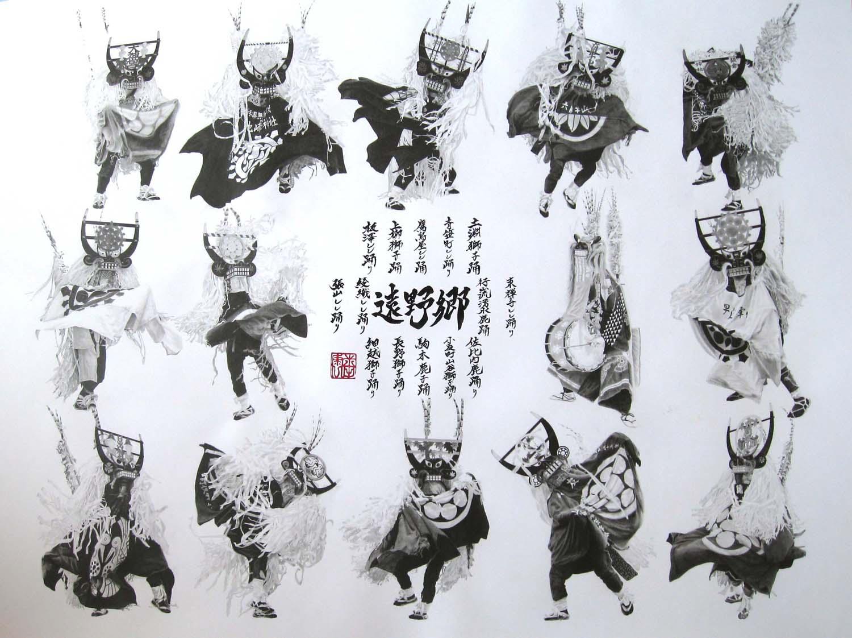 遠野郷~しし踊り~